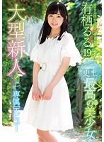 [KAWD-930] Big Hitting Amateur! kawaii* All-Time Best Beautiful Girl kawaii* Exclusive Debut No. 1 Idol Ruru Arisu