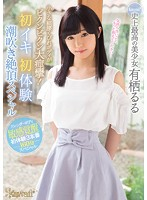 [KAWD-937] Her Body With A Tiny Small Waist Is Twitching And Trembling In Massive Spasmic Ecstasy! Her Orgasmic First Experiences In A Squirting Orgasmic Special The Most Beautiful Girl In The History Of Kawaii* Lulu Arisu