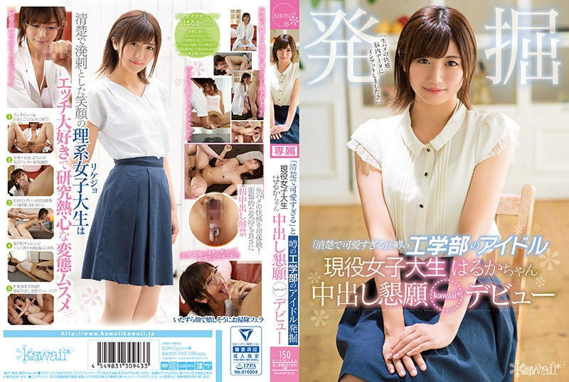 kawd-940-idol-of-engineering-department-rumor-that-it-is-neat-and-cute-too-excavation-active-female-college-student-haruka-chan-cum-shot-begging-appeal-kawaii-debut