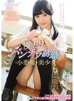 [KAWD-946] The Beautiful, Seductive Girl Who Tempts Me By Flashing Her Panties At Me. Ruru Arisu