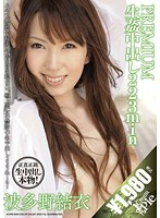 Image KCPB-006 It is the vaginal cum shot PREMIUM Yui Hatano 223min