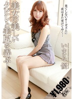 Image KCPN-021 Ass And Play With Beautiful Neck Of A Beautiful Woman! Yu Imaru