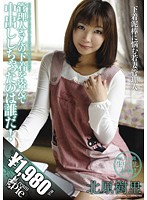Image KCPN-034 Cha~tsu He Was Stealing Underwear Pies Who Is The Janitor! Juri Kitahara