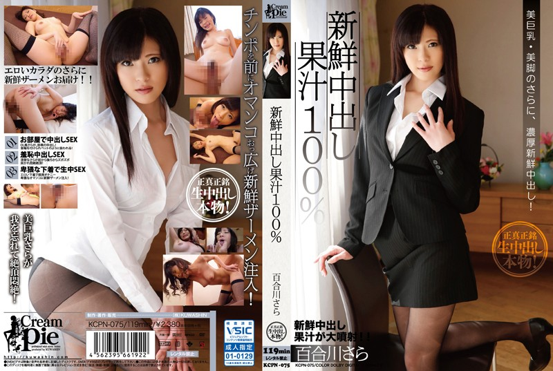 KCPN-075 Yurikawa Sara – 100 Percent Fruit Juice Lily River Further Out In Fresh
