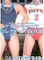 アスリートマニア コレクターズBOX III 4枚組