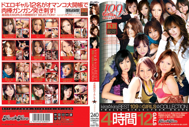 [KIBD-003] kira☆kira BEST 109☆GIRLS☆COLLECTION kira☆kira 長谷川なあみ 蒼月ひかり