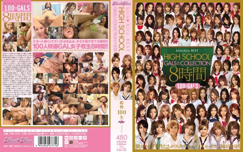一条さや KIBD-055 kira☆kira BEST HIGHSCHOOLGALS☆COLLECTION8時間  白川るり  西村アキホ