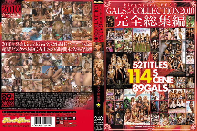 Matsushima Reina KIBD-088 Full Omnibus Kira ☆ KiraGALS ☆ COLLECTION2010  Kokona  Kaorishima Mia