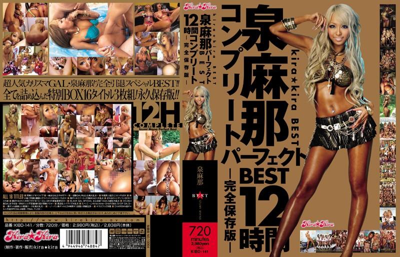 kibd141 kira★kira BEST 泉麻那パーフェクトBEST 12時間コンプリート-完全保存版-