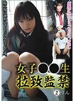 女子○○生 拉致監禁 2