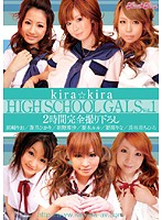 「kira☆kira HIGH SCHOOL GALS Vol.1」のパッケージ画像