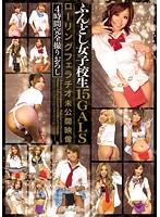 ふんどし女子校生15GALS ローリングフェラチオ未公開映像 4時間完全撮りおろし(kira☆kira)【kird-169】