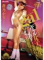 kira★kira×淫女ギャル学園HIGH SCHOOL SPECIALギャル女子校生-スレンダー美乳GALオヤジ男根狩り- 蒼乃かな