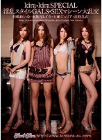 KISD-020 GALS ☆ SEX Gangbang Style Kira ☆ Kira SPECIAL Lewd Machine-187226