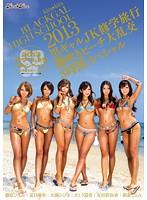 Image KISD-076 3 Hour Special Kira ★ Kira BLACK GAL HIGH SCHOOL 2013 Black Gal JK Excursion Squirting Beach Large Gangbang