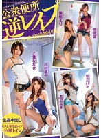 KISD-082 - Take Out Sandwich Reverse 3P Force In - Kira ★ Kira SPECIAL Public Toilet Reverse Rape -