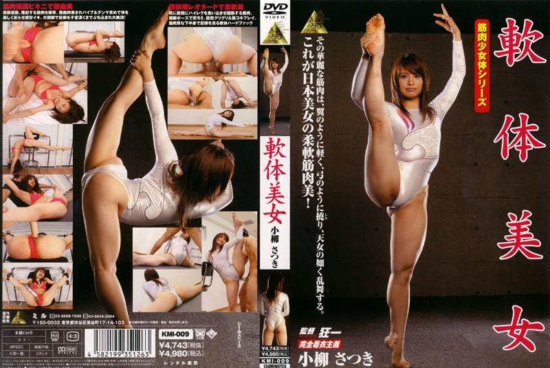 筋肉  水着 KMI-009 軟体美女 小柳さつき  尻フェチ レオタード  脚フェチ