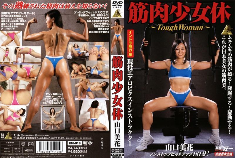 インストラクター レオタード KMI-019 筋肉少女体 山口美花  尻フェチ
