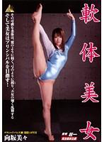 Image KMI-036 Kosaka And Various Soft Body Beauty