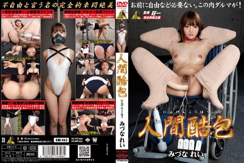 Abuse KMI-062 Mitsu Example Cruel Human Follicle  拘束  監禁
