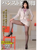 Image KMI-071 Aoyama Saki Pantyhose Legs Delusion