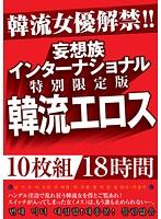 【予約】妄想族インターナショナル 特別限定版 韓流エロス 10枚組 18時間
