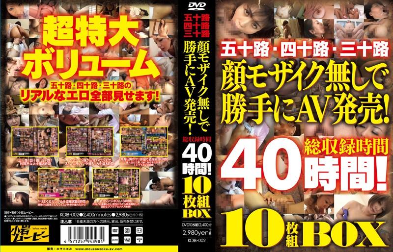 [KOIB-002] 五十路・四十路・三十路 顔モザイク無しで勝手にAV発売! 総収録時間40時間! 10枚組BOX