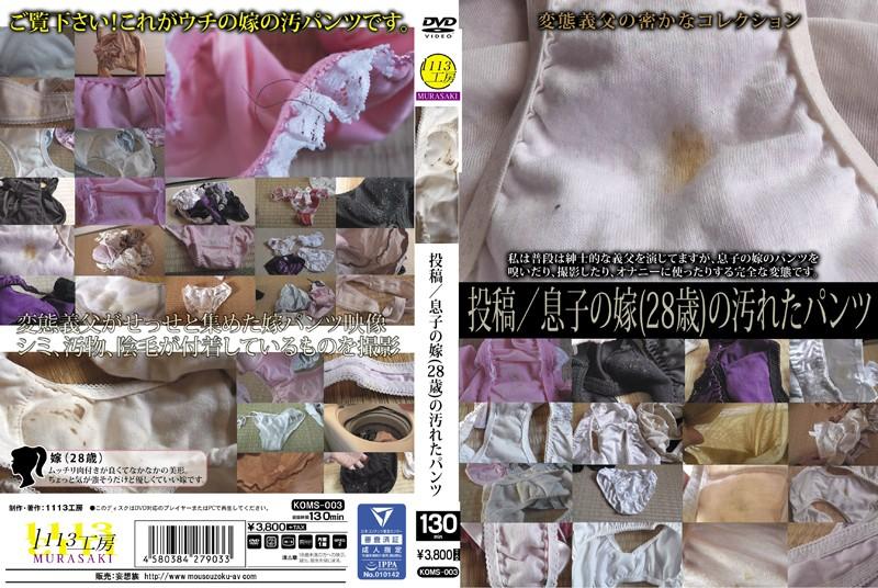 [KOMS-003] 投稿/息子の嫁(28歳)の汚れたパンツ 1113工房/妄想族