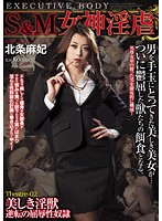 Image KOOL-007 S & M Goddess Horny Rape Theatre-02 Beautiful DIRTY Reversal Of Humiliation Of Slavery Maki Hojo