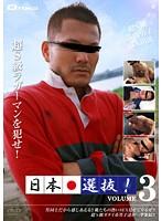 日本選抜 VOL.3