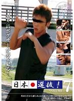 日本選抜 VOL.7