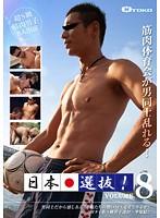 日本選抜 VOL.8