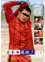 日本選抜VOL.10