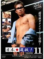 日本選抜 VOL.11