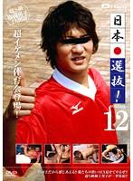 日本選抜 VOL.12