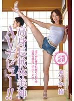 Image KOZ-005 Tall Soft Body Graces AV Debut! ! Asuka Camellia
