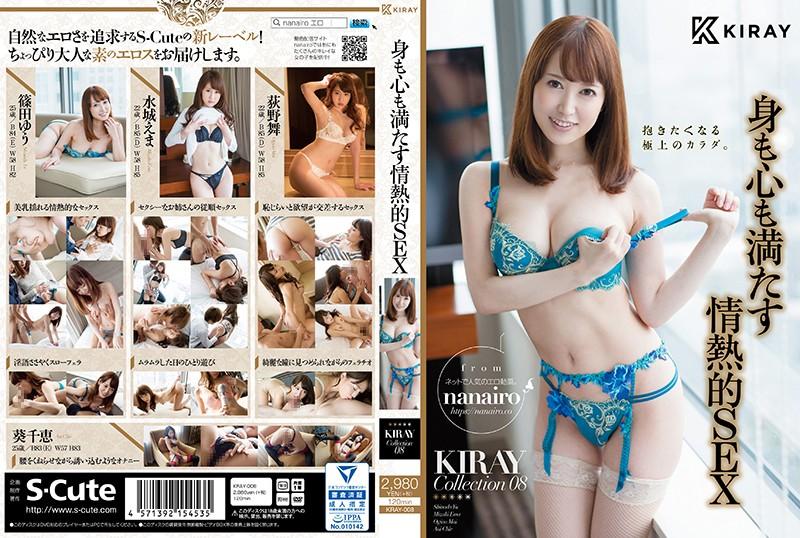 身も心も満たす情熱的SEX KIRAY Collection 08