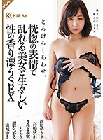 KRAY-025 Melting Happiness.Beautiful Girl Who Is Disturbed By Ecstatic Expression And Sex With Vivid Sex