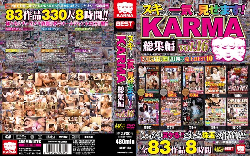 [KRBV-183] ヌキどころ一気に見せます! KARMA総集編 vol.16 カルマ