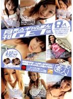 月刊素人CLUB ギャルまんGET Vol.7