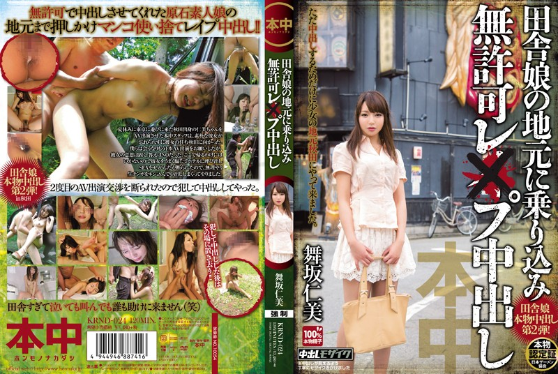 krnd024pl KRND 024 Hitomi Maisaka   We Headed to This Country Girl's Hometown Unannounced to Perform Nakadashi Rape