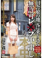 Image KRND-024 Maisaka Hitomi Out Unauthorized Les ×-flops During Boarded The Local Country Girl