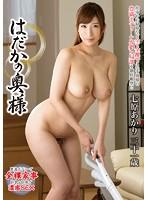 Wife Naked Shichihara Akari