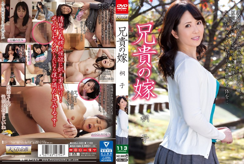 KSBJ-020 My Brother's Wife Toko Shirosaki