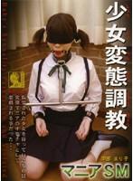 マニアSM 少女変態調教 岡部まり子