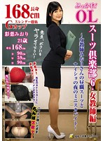 [KTB-008] Bukkake! OL Suits Club 6 · Female Teacher Edition ~ Maiden Teacher 's Lunchtime Suit And Mini Skirt By Night Night - Mimori Ai