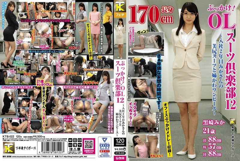 KTB-022 Bukkake! Business Woman Suit Club 12 -Mika-san In Hot Ass Suit And Sexy Dress During 2nd Year At Company- Mika Kurosaki