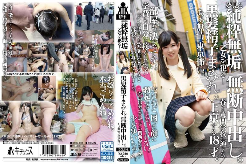 KTKL-008 夢見る純粋無垢乙女を犯る!黒髪精子まみれ。無断中出し。あぁ無情。東京怖い。