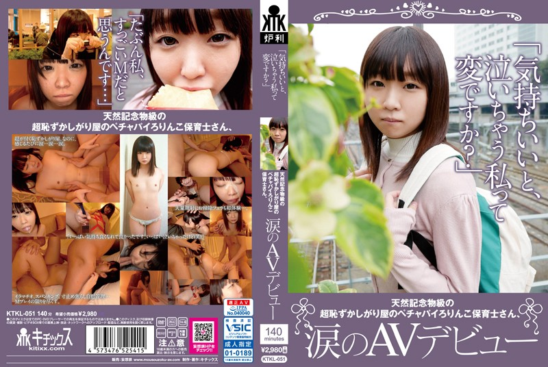 KTKL-051 The Unusually Shy Nursery School Teacher With Small Tits Makes Her Tearful Porn Debut