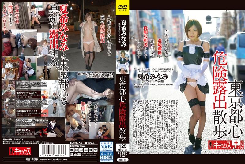 [KTKP-050] 東京都心危険露出散歩 KTKP